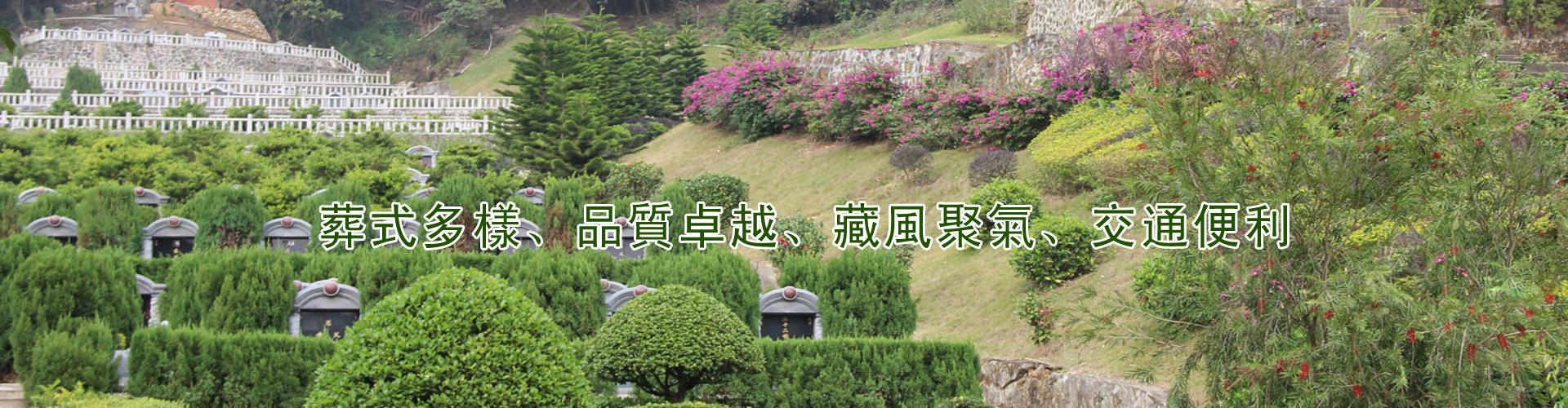 罗浮山广州墓园